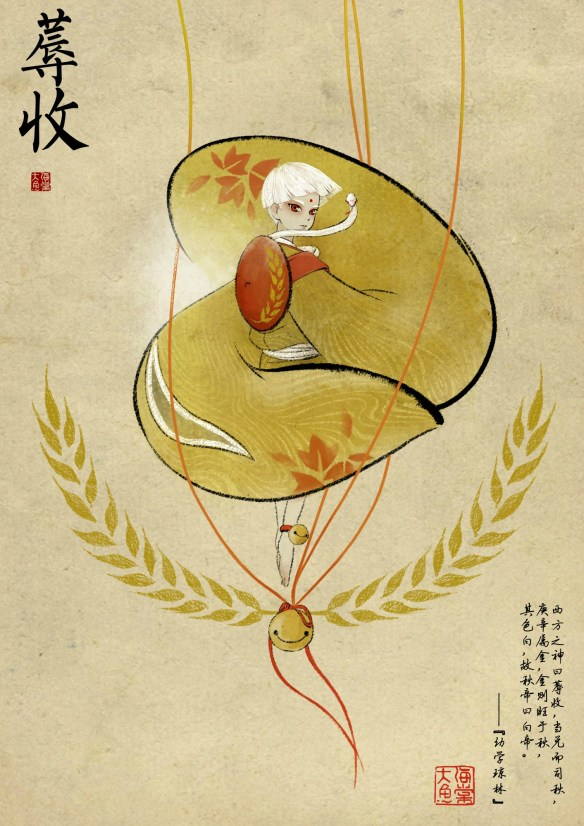 Rushou 蓐收 is the harvest god and has tiger paws. He rides two dragons to work and has a pet snake.