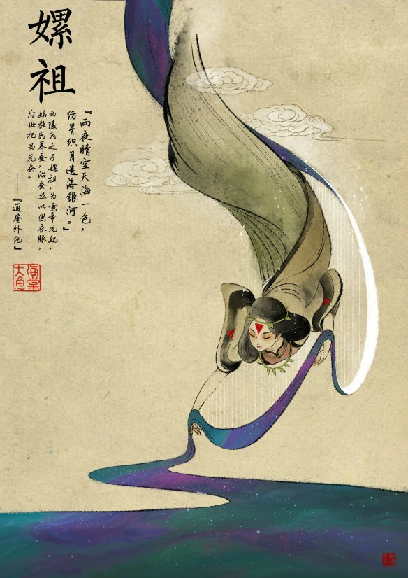 Leizu 嫘祖 discovered how to make clothes out of silk. She is the wife of the Yellow Emperor.