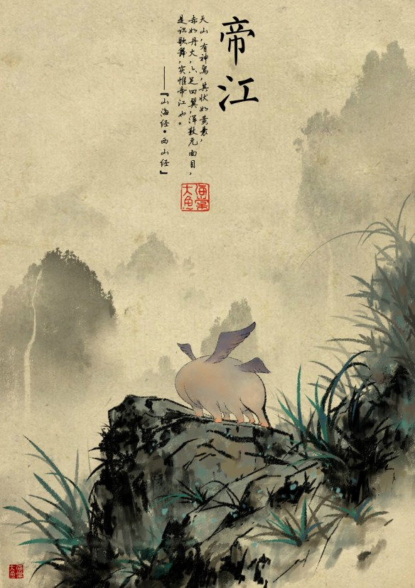 Dijiang 帝江 is the duo-winner of The Voice and So You Think You Can Dance, Classics of Mountains and Seas edition. It has no face, six legs, and four wings.