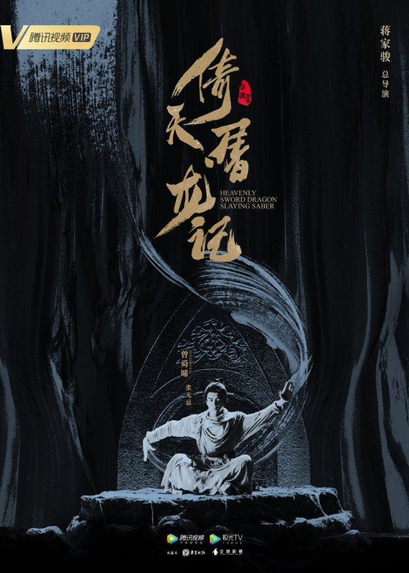 Heavenly Sword Dragon Slaying Sabre Releases New Posters Concept