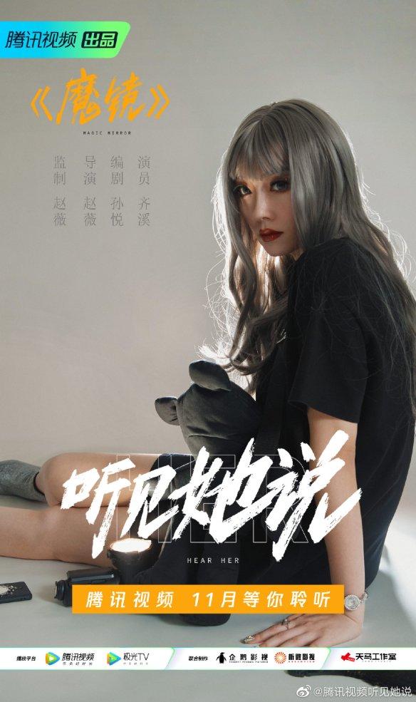 Qi Xi: Magic Mirror