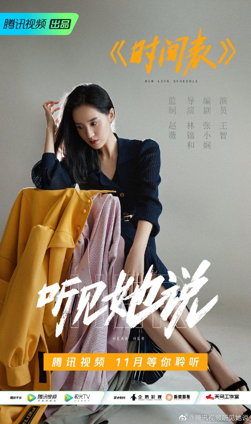 Wang Zhi: Her Life Schedule