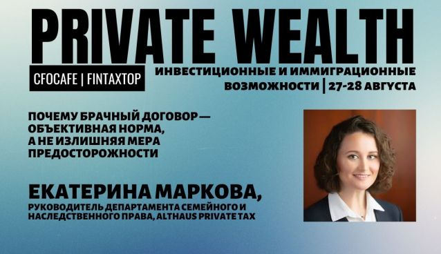 Екатерина Маркова Private Wealth