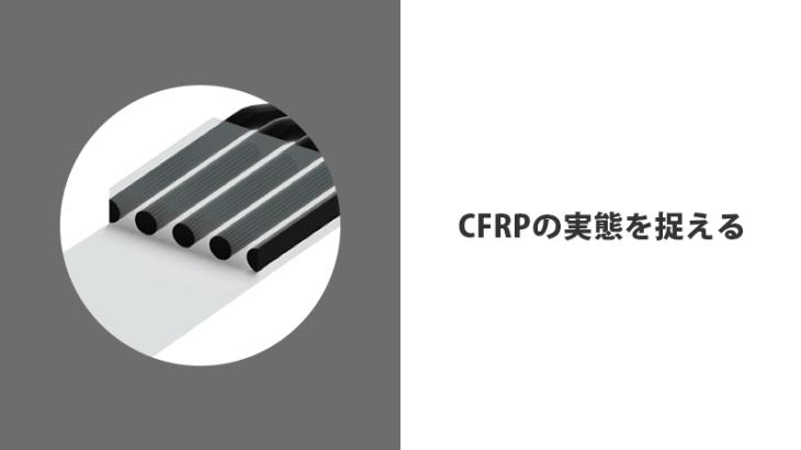 CFRPの実態を捉える