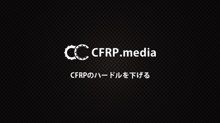CFRP.mediaの目的