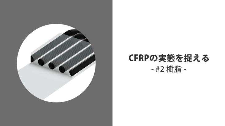 CFRPの実態を捉える(#2 樹脂)