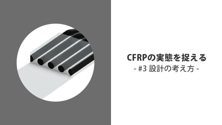 CFRPの実態を捉える(#3 設計の考え方)