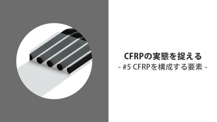 CFRPの実態を捉える(#5 CFRPを構成する要素)