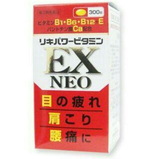 米田 合利他命 EX NEO 的拍賣價格 - 飛比價格