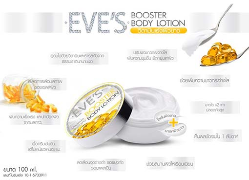 eve booster body lotion