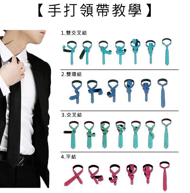 打領帶圖解 (Illustrations Wearing a Tie)   逍遙文工作室