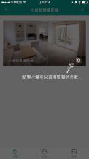小蟻智慧攝影機測試影像App截圖00010