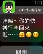APP 2017 快樂行李 watch00002