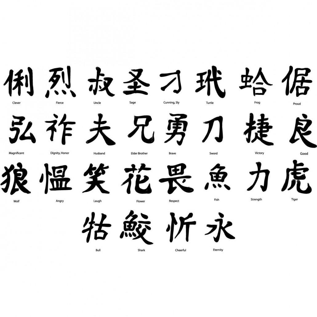 Japanese Kanji Decorative Elements Set