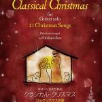 クリスマスの曲