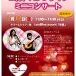 Happy バレンタイン ミニコンサート