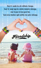 Friendship-Picture-Quotes-CG-SPECIAL-FX-screenshot 6
