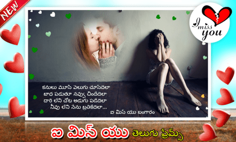 telugu apps miss you photo frames cg special