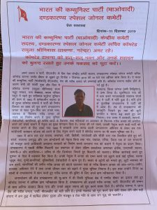 """नक्सली प्रवक्ता """"विकल्प"""" ने प्रेस विज्ञप्ति के माध्यम से की रमन्ना के मौत की पुष्टि"""