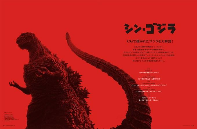 第1特集:映画『シン・ゴジラ』