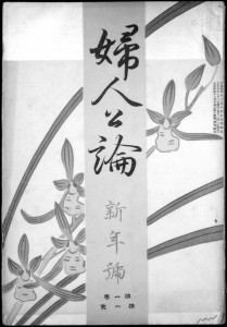 Fujinkōron_first_issue