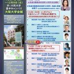 【情報提供】ジェンダー法学会シンポジウム(12月7・8日:大阪大学)
