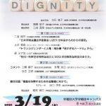 【開催を延期します】公開シンポジウム「トランスジェンダーの権利保障を目指して」(3月19日:早稲田大学)