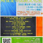 【ご案内】合同研究会「同性愛の比較文化史」(2021年2月13日)