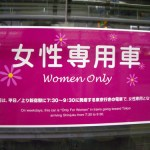 東京女性專用車廂小知識FAQ