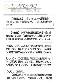 2017年6月21日神戸新聞記事.jpg