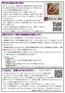 65号河昌通信裏面.jpg