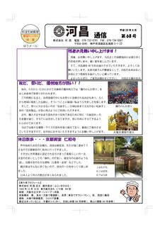 68号河昌通信A4たて_表面-[更新済み].jpg