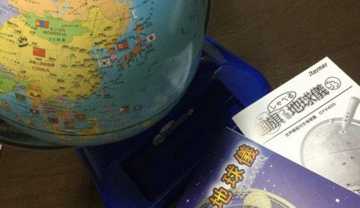 7歳の息子の誕生日プレゼントに「しゃべる地球儀OYV400」をあげた結果…