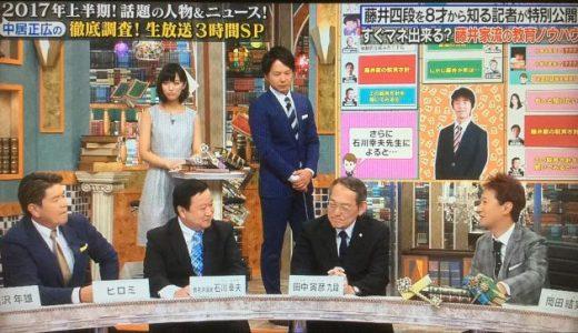【教育】藤井聡太四段ができるまで「中居正広の身になる図書館」