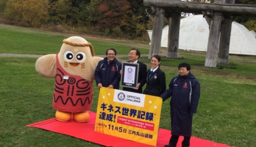 【再挑戦】三内丸山遺跡で考古学授業|ギネス世界記録達成