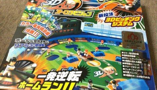 「野球盤3Dエース オーロラビジョン」買って遊んでみたよ