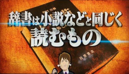 【初耳学】東大生幼少期の共通習慣「辞書は読むもの」