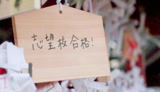 【スッキリ】最終回!ジャガー横田家、難関中学合格への道