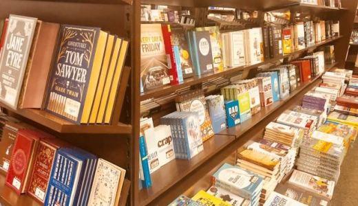 何冊読んだ?平成で売れた実用書ベストセラーランキング30