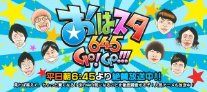 おはスタ645 GO! GO!!! - Voice Actor Japan Chad