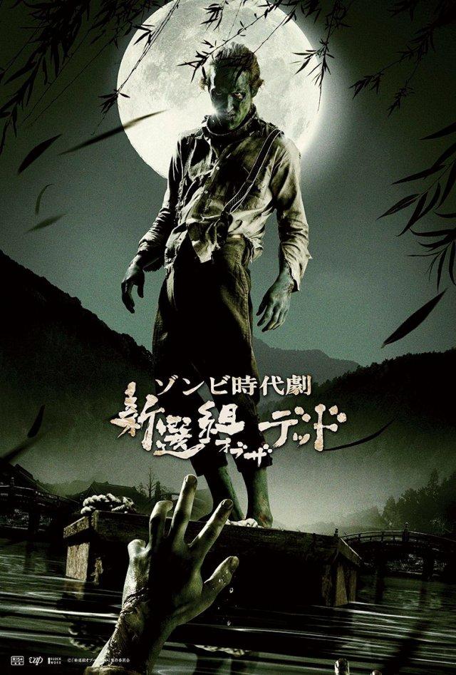 samurai of the dead_george