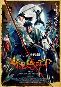 Shinsengumi Of The Dead2