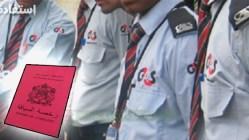 بشركة G4S للأمن