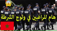 مبارة الأمن الوطني 2019