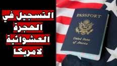 قرعة الهجرة إلى أمريكا 2021