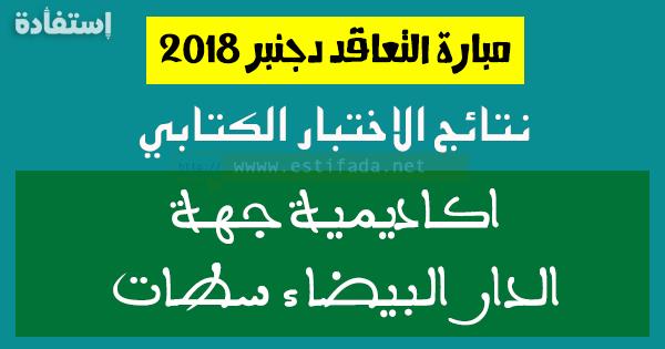 نتائج الاختبار الكتابي لمباراة التعليم بالتعاقد جهة الدار البيضاء سطات دورة نونبر 2019