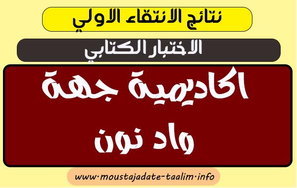 لوائح الانتقاء مباراة التعليم جهة كلميم وادنون