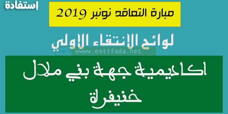 لوائح الانتقاء مباراة التعليم جهة بني ملال خنيفرة