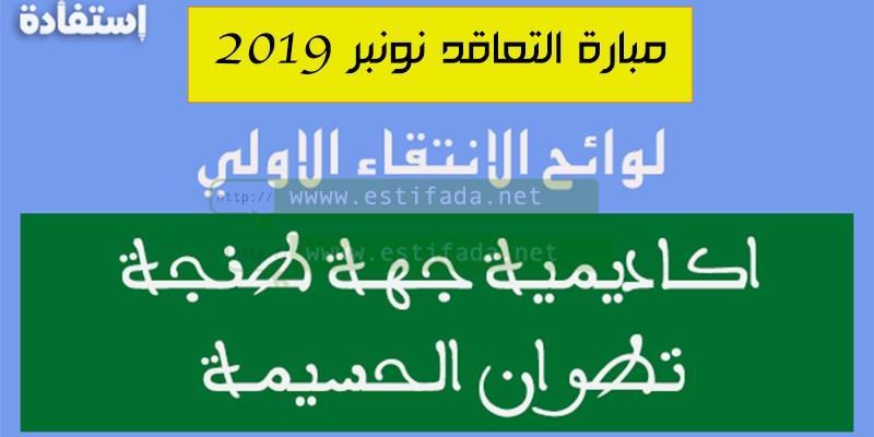 لوائح الانتقاء مباراة التعليم جهة طنجة تطوان الحسيمة