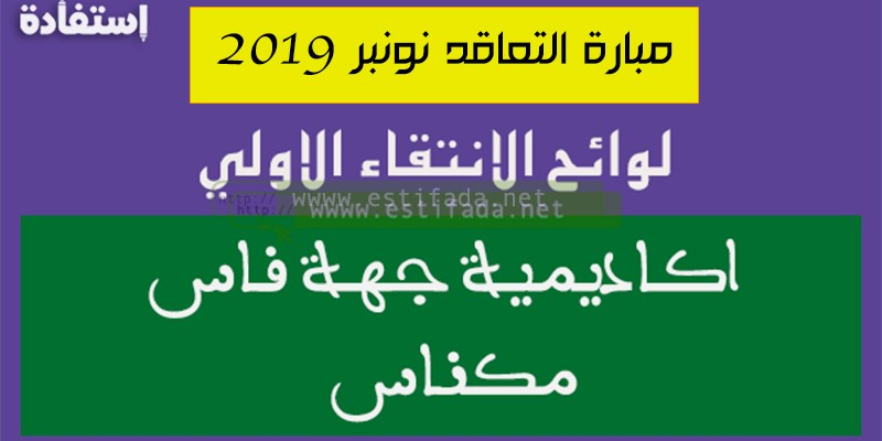 لوائح الانتقاء مباراة التعليم جهة فاس مكناس